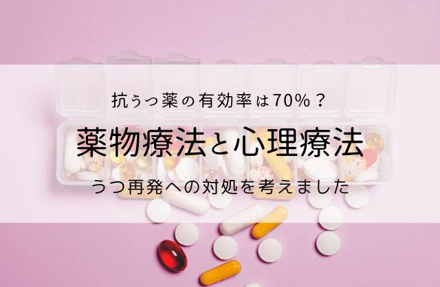 薬物療法と心理療法