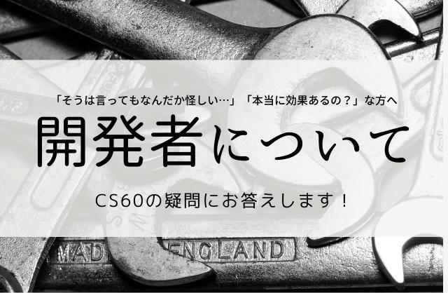 CS60開発者について