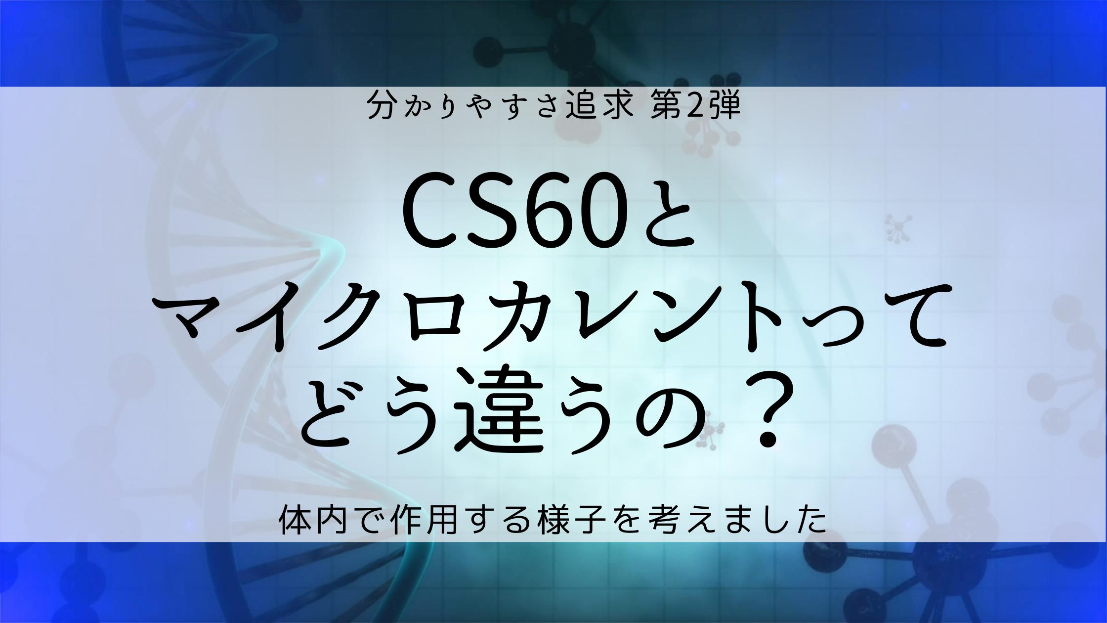 CS60とマイクロカレントってどう違うの?体内で作用する様子を考えました